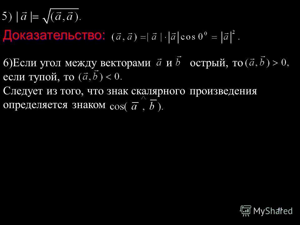 41 Доказательство: 6)Если угол между векторами и острый, то если тупой, то Следует из того, что знак скалярного произведения определяется знаком