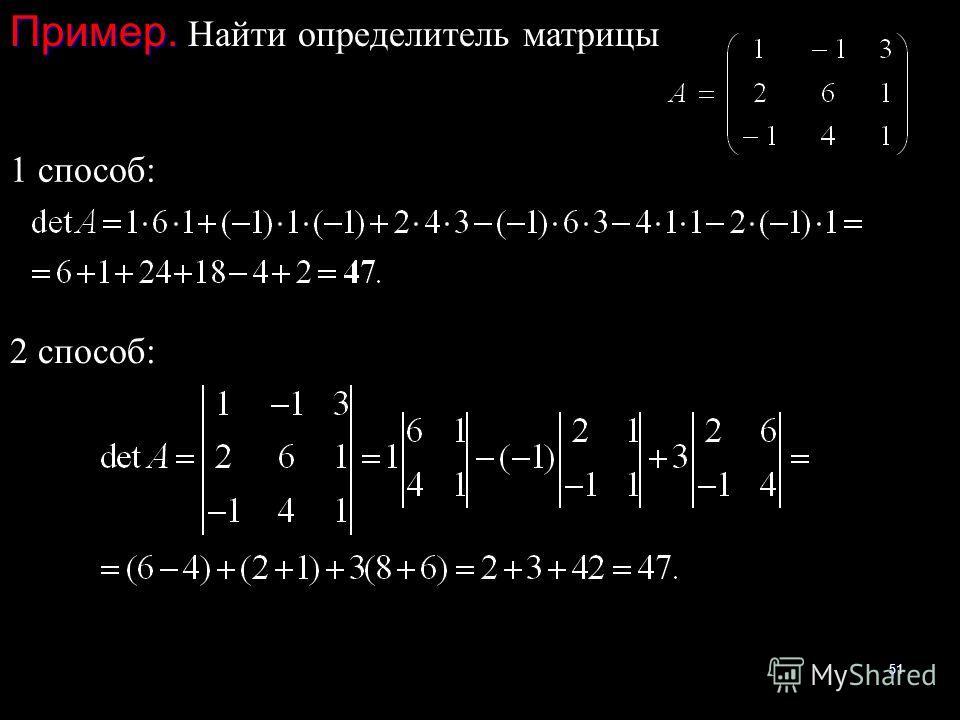 51 Пример. Пример. Найти определитель матрицы 1 способ: 2 способ: