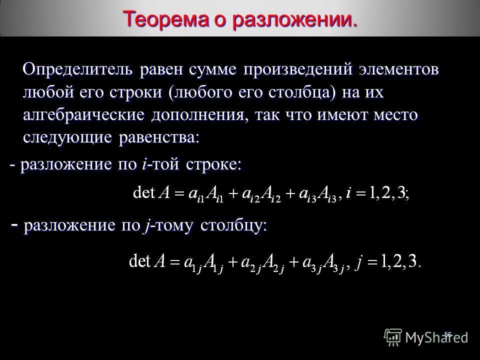 Теорема о разложении. Определитель равен сумме произведений элементов любой его строки (любого его столбца) на их алгебраические дополнения, так что имеют место следующие равенства: Определитель равен сумме произведений элементов любой его строки (лю
