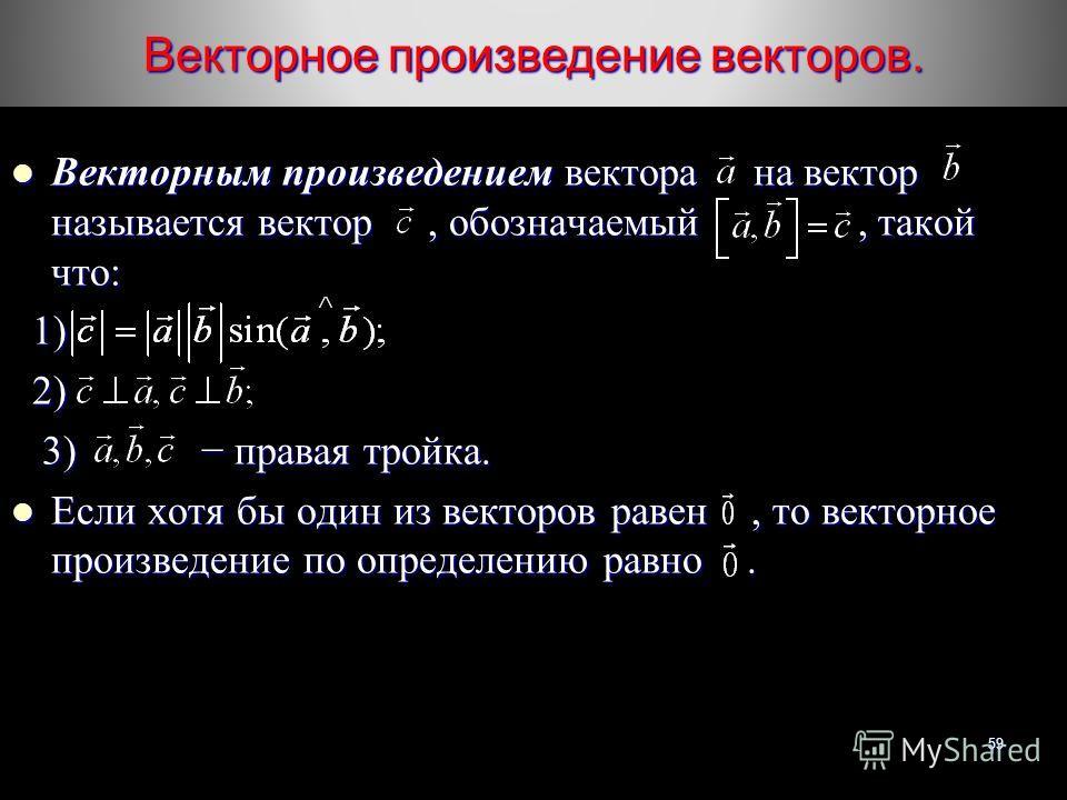Векторное произведение векторов. Векторным произведением вектора на вектор называется вектор, обозначаемый, такой что: Векторным произведением вектора на вектор называется вектор, обозначаемый, такой что: 1) 1) 2) 2) 3) правая тройка. 3) правая тройк