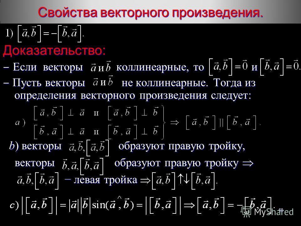 Свойства векторного произведения. Доказательство: Если векторы коллинеарные, то и Если векторы коллинеарные, то и Пусть векторы не коллинеарные. Тогда из определения векторного произведения следует: Пусть векторы не коллинеарные. Тогда из определения