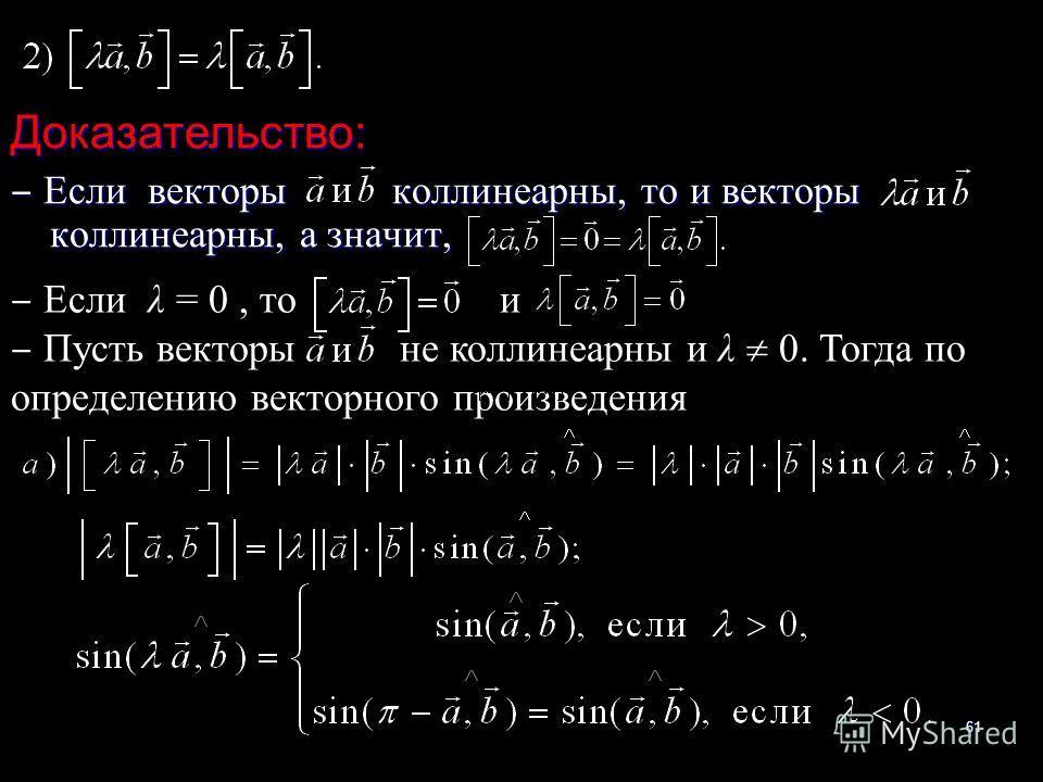61 Доказательство: Если векторы коллинеарны, то и векторы коллинеарны, а значит, Если векторы коллинеарны, то и векторы коллинеарны, а значит, Если λ = 0, то и Пусть векторы не коллинеарны и λ 0. Тогда по определению векторного произведения