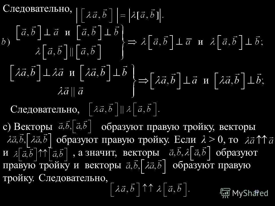 62 Следовательно, c) Векторы образуют правую тройку, векторы образуют правую тройку. Если λ > 0, то и, а значит, векторы образуют правую тройку и векторы образуют правую тройку. Следовательно,