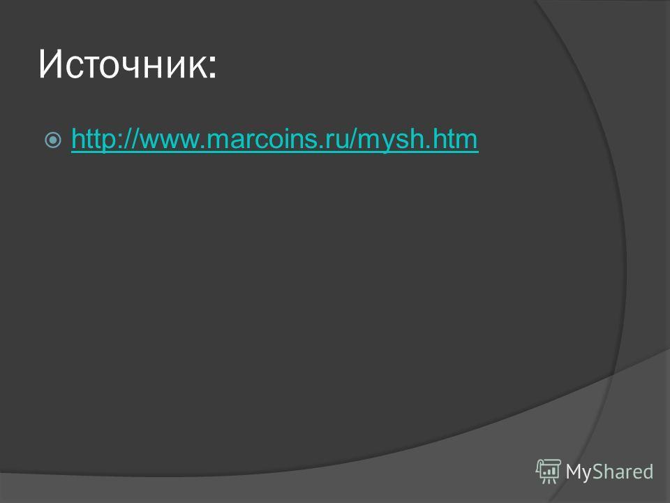 Источник: http://www.marcoins.ru/mysh.htm