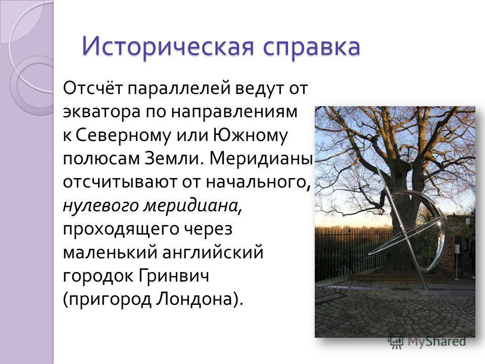Историческая справка Через любую точку глобуса можно провести параллель и меридиан.