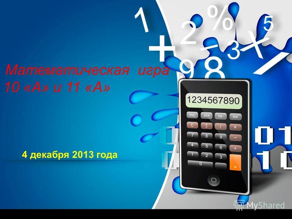 Математическая игра 10 «А» и 11 «А» 4 декабря 2013 года