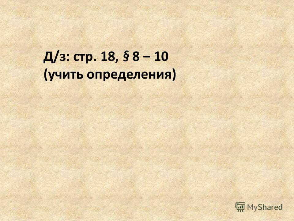 Д/з: стр. 18, 8 – 10 (учить определения) S S