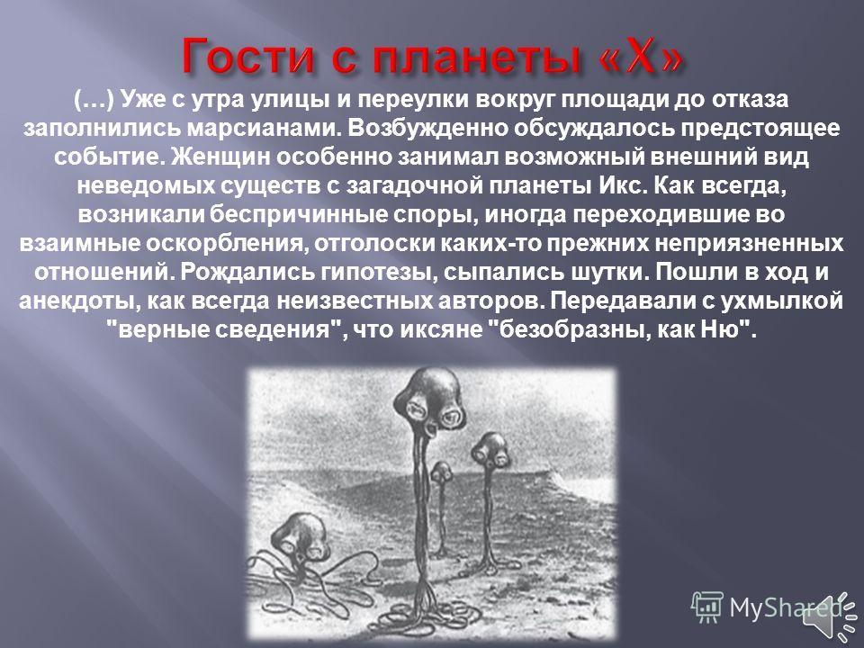 (…)У каждого марсианина про запас имелось несколько сердечных систем различных конструкций, и заменить дефектную систему новой стало процедурой не более сложной, чем вставить в розетку вилку электроприбора. По всей планете были густо разбросаны серде