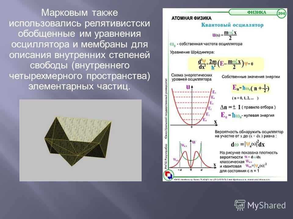 Ученый внес существенный вклад в развитие нелокальной теории поля. В частности, предложенное им правило коммутации поля и координат (1940) легло в основу уравнения билокального поля Юкавы.