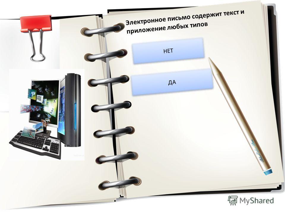 Электронное письмо содержит текст и приложение любых типов НЕТ ДА