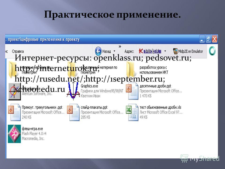 Практическое применение. Интернет-ресурсы: openklass.ru; pedsovet.ru; http://interneturok.ru; http://rusedu.net/;http://1september.ru; school.edu.ru