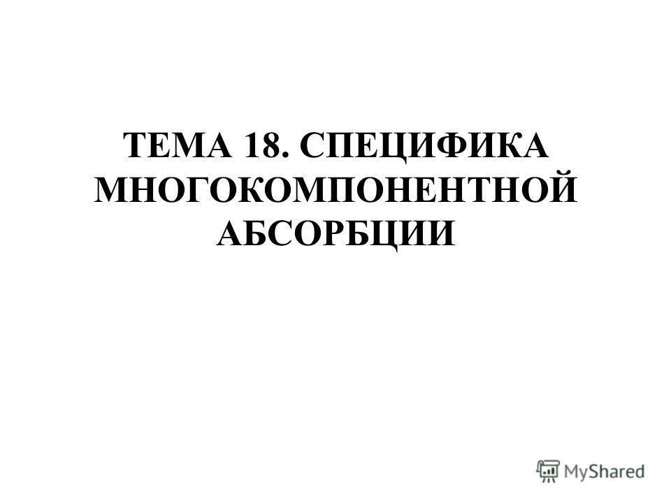 ТЕМА 18. СПЕЦИФИКА МНОГОКОМПОНЕНТНОЙ АБСОРБЦИИ