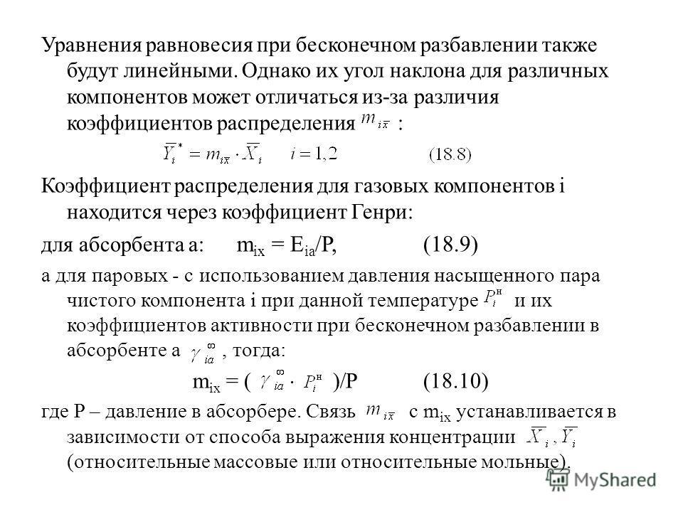 Уравнения равновесия при бесконечном разбавлении также будут линейными. Однако их угол наклона для различных компонентов может отличаться из-за различия коэффициентов распределения : Коэффициент распределения для газовых компонентов i находится через