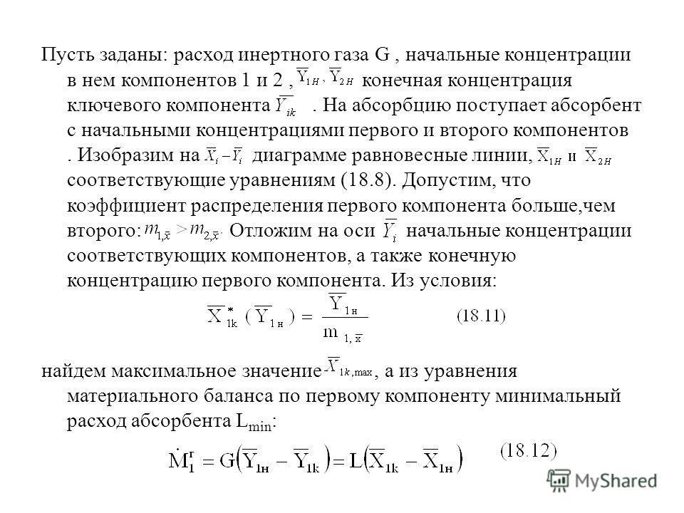 Пусть заданы: расход инертного газа G, начальные концентрации в нем компонентов 1 и 2, конечная концентрация ключевого компонента. На абсорбцию поступает абсорбент с начальными концентрациями первого и второго компонентов. Изобразим на диаграмме равн