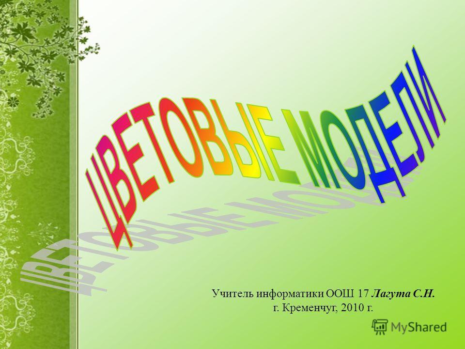 Учитель информатики ООШ 17 Лагута С.Н. г. Кременчуг, 2010 г.