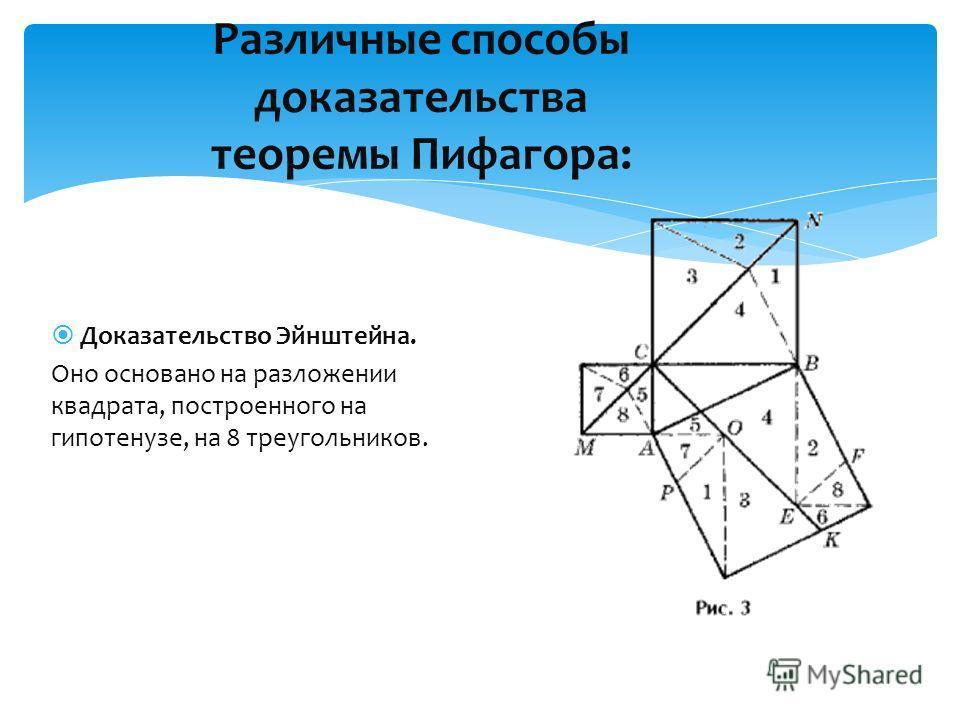 Различные способы доказательства теоремы Пифагора: Доказательство Эйнштейна. Оно основано на разложении квадрата, построенного на гипотенузе, на 8 треугольников.