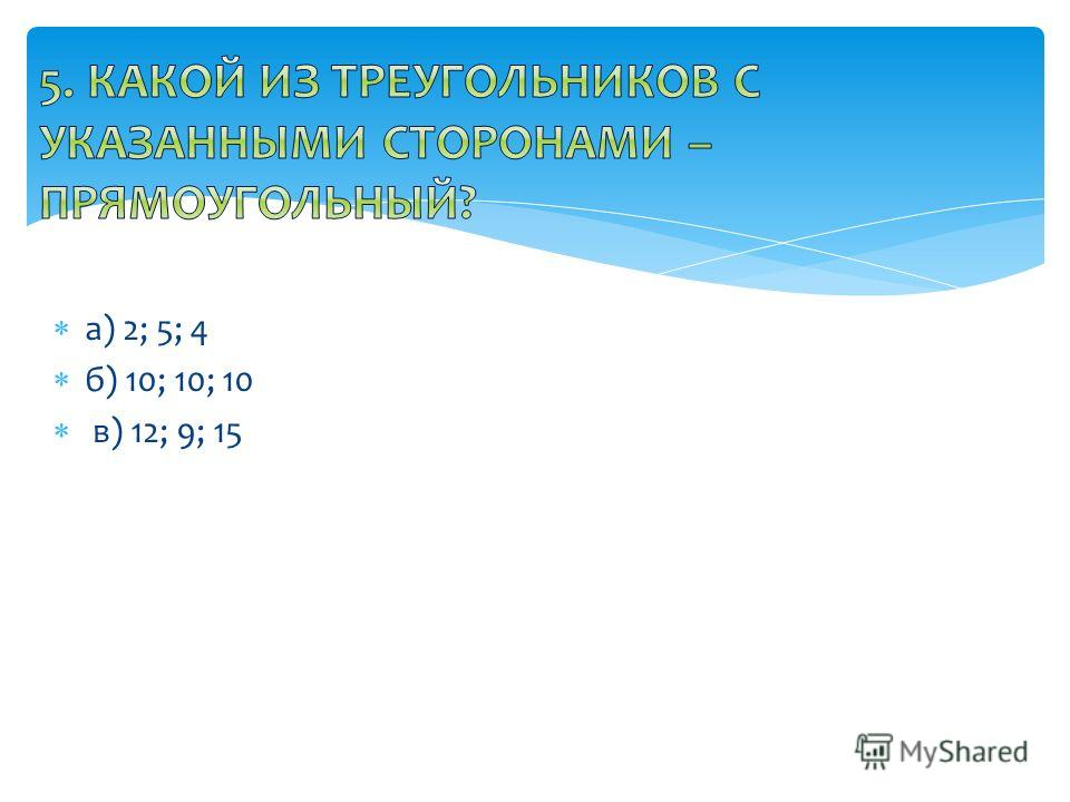 а ) 2; 5; 4 б ) 10; 10; 10 в ) 12; 9; 15