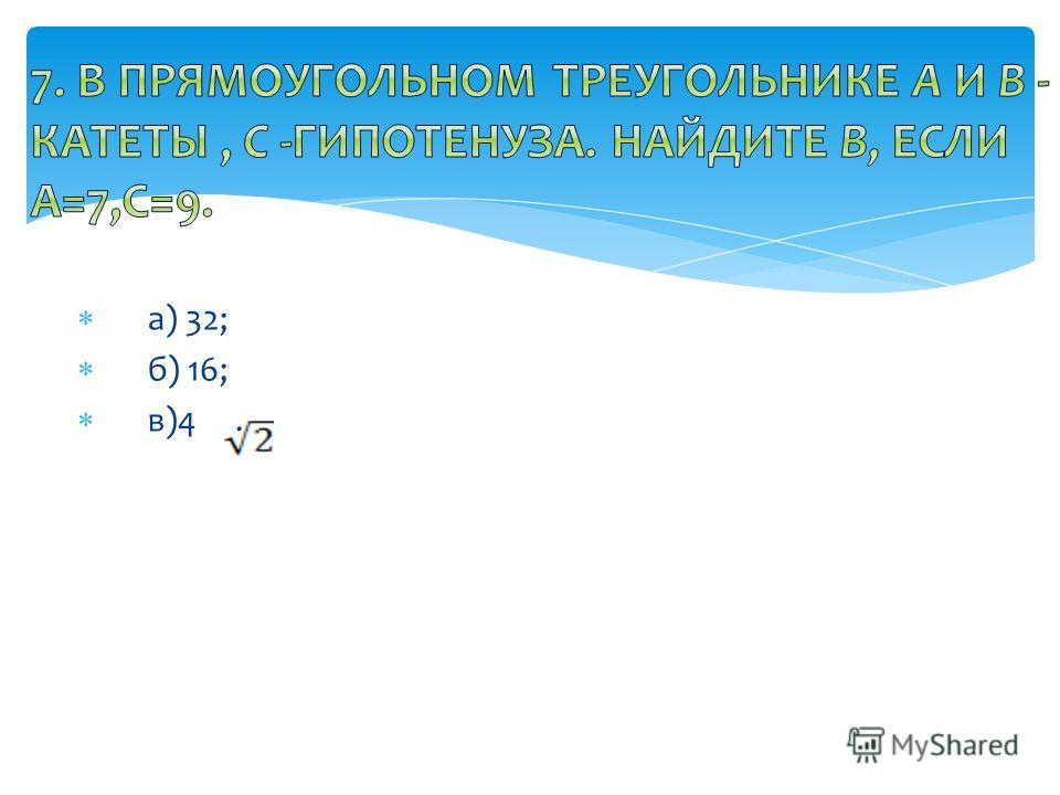 а ) 32; б ) 16; в )4.