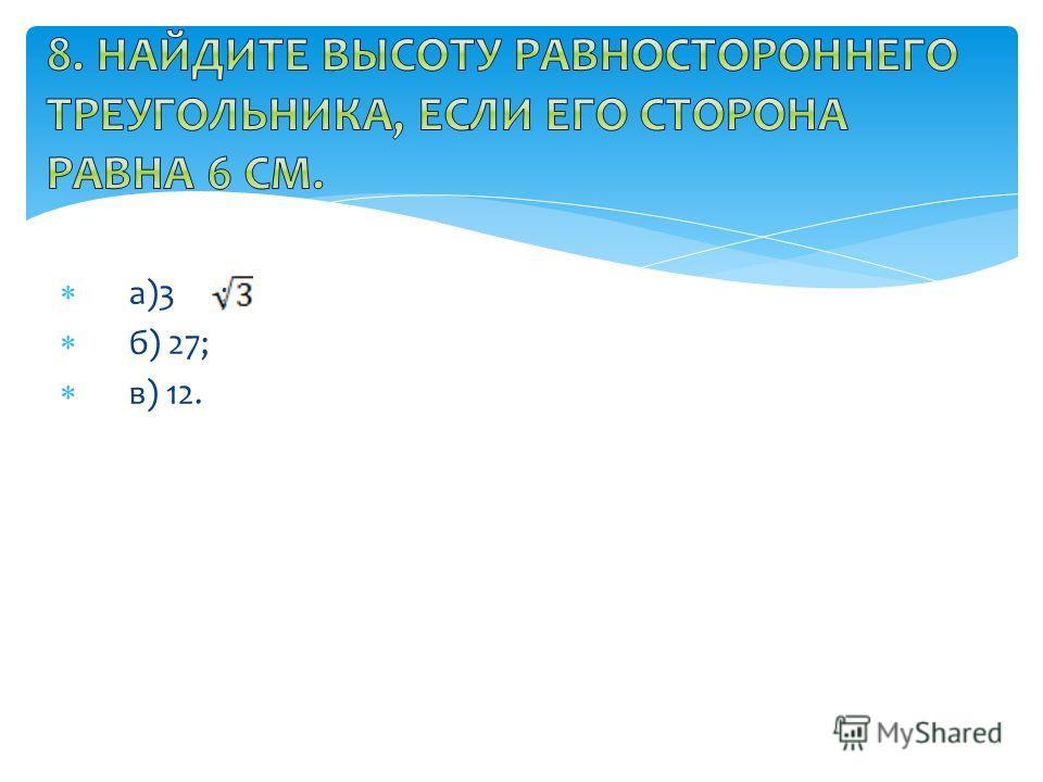 а )3 ; б ) 27; в ) 12.