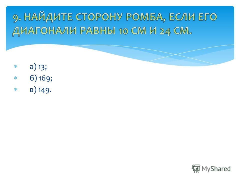 а ) 13; б ) 169; в ) 149.