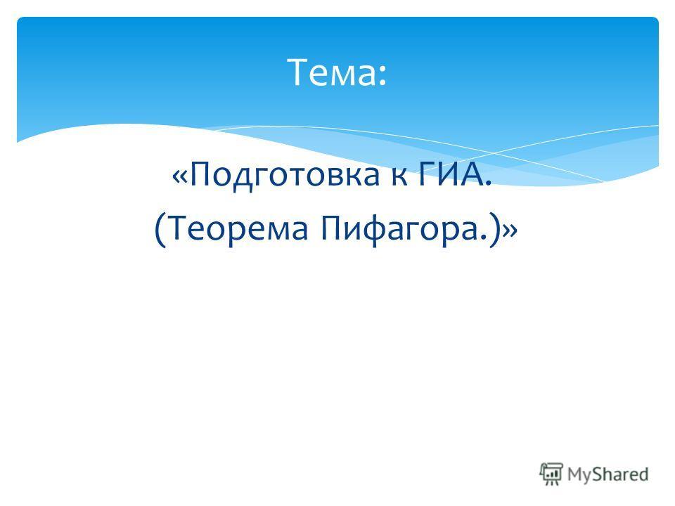 Тема: «Подготовка к ГИА. (Теорема Пифагора.)»