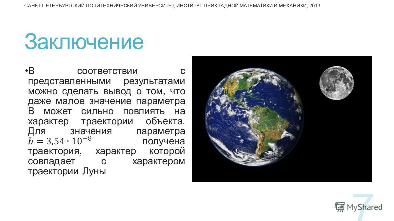 САНКТ-ПЕТЕРБУРГСКИЙ ПОЛИТЕХНИЧЕСКИЙ УНИВЕРСИТЕТ, ИНСТИТУТ ПРИКЛАДНОЙ МАТЕМАТИКИ И МЕХАНИКИ, 2013 Заключение 7
