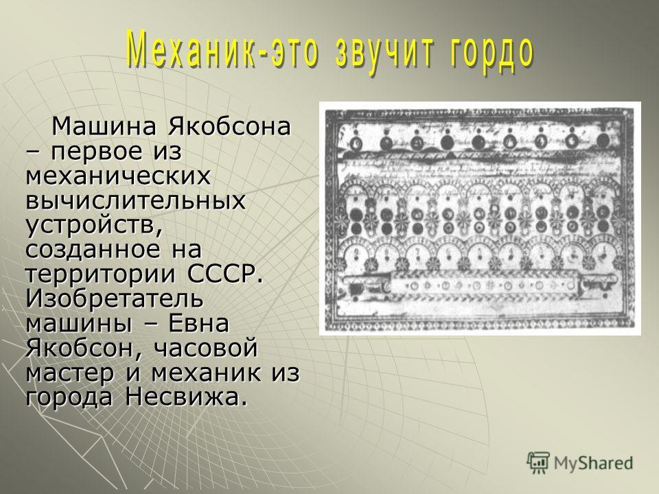 Работающая модель, которую Чарльз Беббидж создал в 1822 году, была шестицифровым калькулятором, способным производить вычисления и печатать цифровые таблицы. Аналитическая машина Бэббиджа