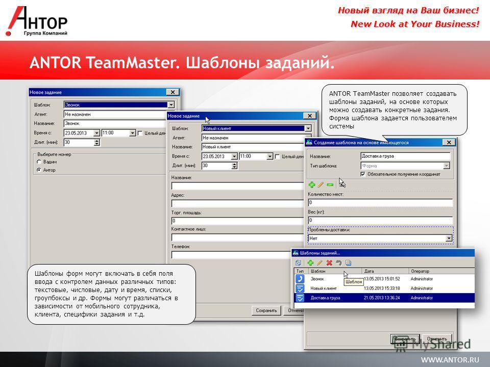 WWW.ANTOR.RU New Look at Your Business! Новый взгляд на Ваш бизнес! ANTOR TeamMaster. Шаблоны заданий. ANTOR TeamMaster позволяет создавать шаблоны заданий, на основе которых можно создавать конкретные задания. Форма шаблона задается пользователем си