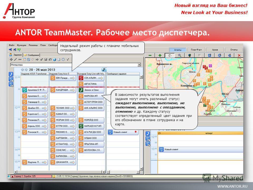WWW.ANTOR.RU New Look at Your Business! Новый взгляд на Ваш бизнес! ANTOR TeamMaster. Рабочее место диспетчера. В зависимости результатов выполнения задания могут иметь различный статус: ожидает выполнения, выполнено, не выполнено, выполнено с опозда