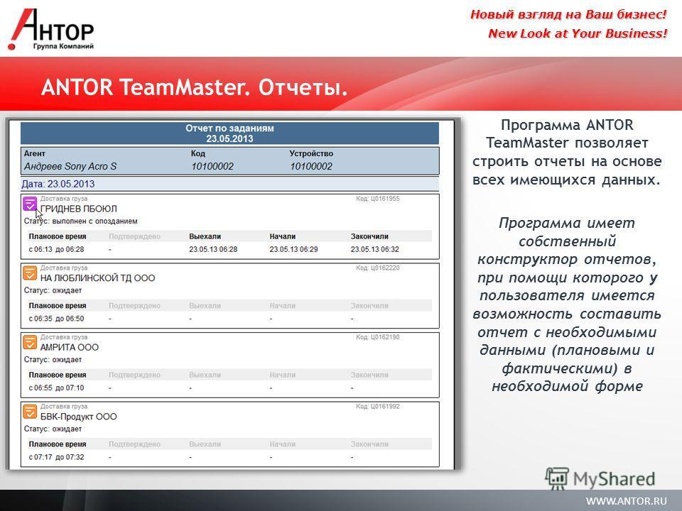 WWW.ANTOR.RU New Look at Your Business! Новый взгляд на Ваш бизнес! ANTOR TeamMaster. Отчеты. Программа ANTOR TeamMaster позволяет строить отчеты на основе всех имеющихся данных. Программа имеет собственный конструктор отчетов, при помощи которого у