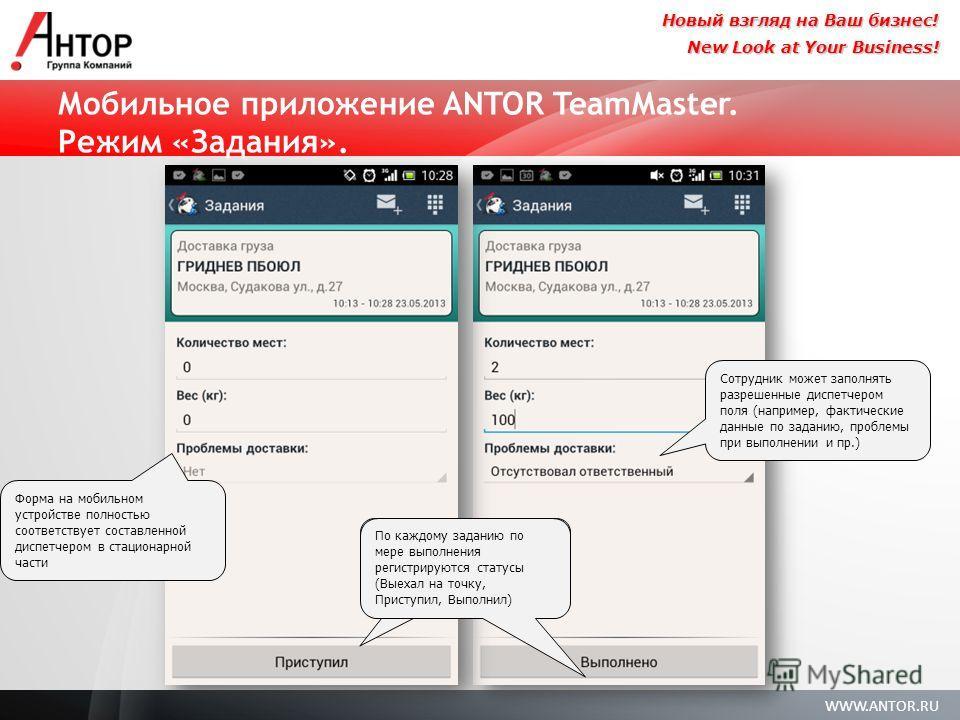 WWW.ANTOR.RU New Look at Your Business! Новый взгляд на Ваш бизнес! Мобильное приложение ANTOR TeamMaster. Режим «Задания». По каждой заданий пом ере выполнения регистрируются статусы (Выехал на точку, Приступил, Выполнил) По каждому заданию по мере