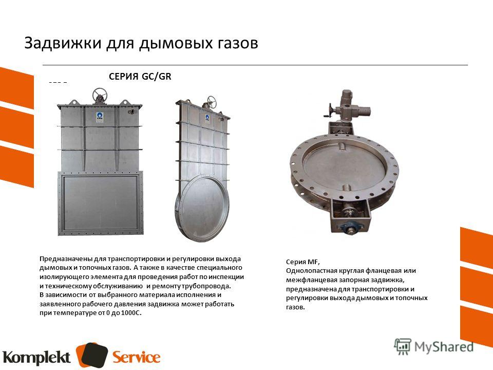 Задвижки для дымовых газов СЕРЯ Предназначены для транспортировки и регулировки выхода дымовых и топочных газов. А также в качестве специального изолирующего элемента для проведения работ по инспекции и техническому обслуживанию и ремонту трубопровод