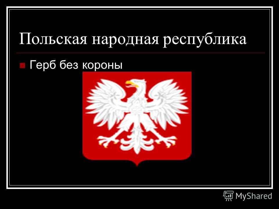 Польская народная республика Герб без короны