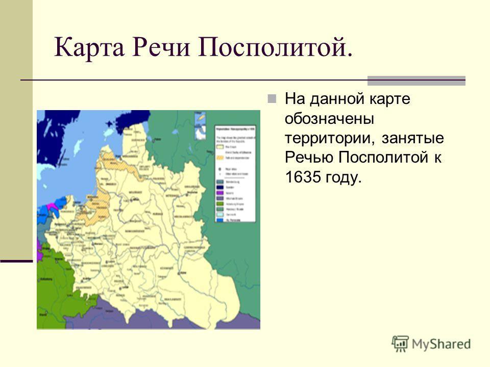 Карта Речи Посполитой. На данной карте обозначены территории, занятые Речью Посполитой к 1635 году.