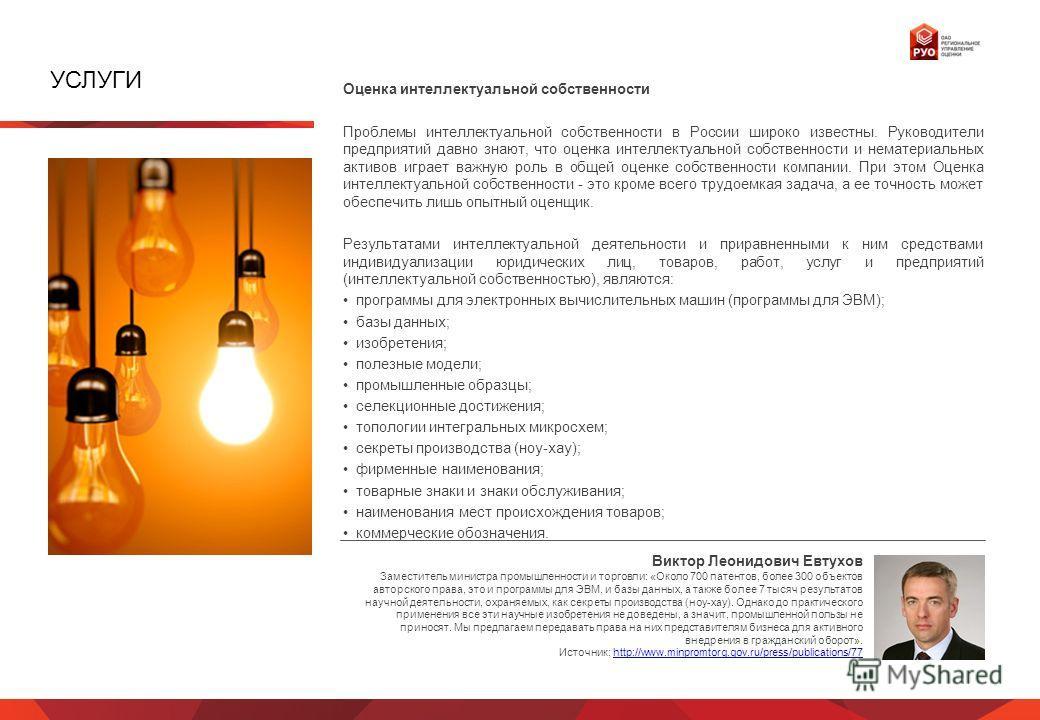 УСЛУГИ Оценка интеллектуальной собственности Проблемы интеллектуальной собственности в России широко известны. Руководители предприятий давно знают, что оценка интеллектуальной собственности и нематериальных активов играет важную роль в общей оценке