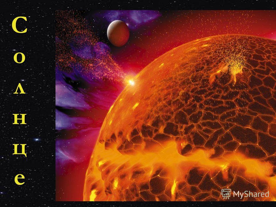 Солнце Солнце Солнце Солнце