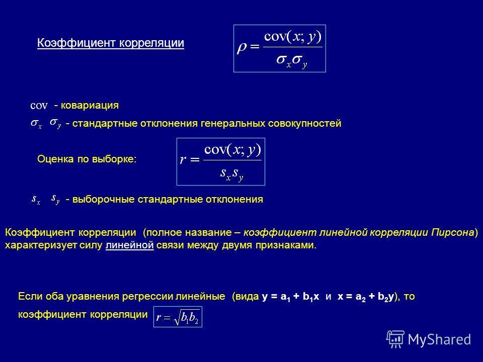 Коэффициент корреляции - ковариация - стандартные отклонения генеральных совокупностей Оценка по выборке: - выборочные стандартные отклонения Коэффициент корреляции (полное название – коэффициент линейной корреляции Пирсона) характеризует силу линейн