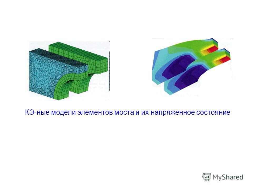 КЭ-ные модели элементов моста и их напряженное состояние