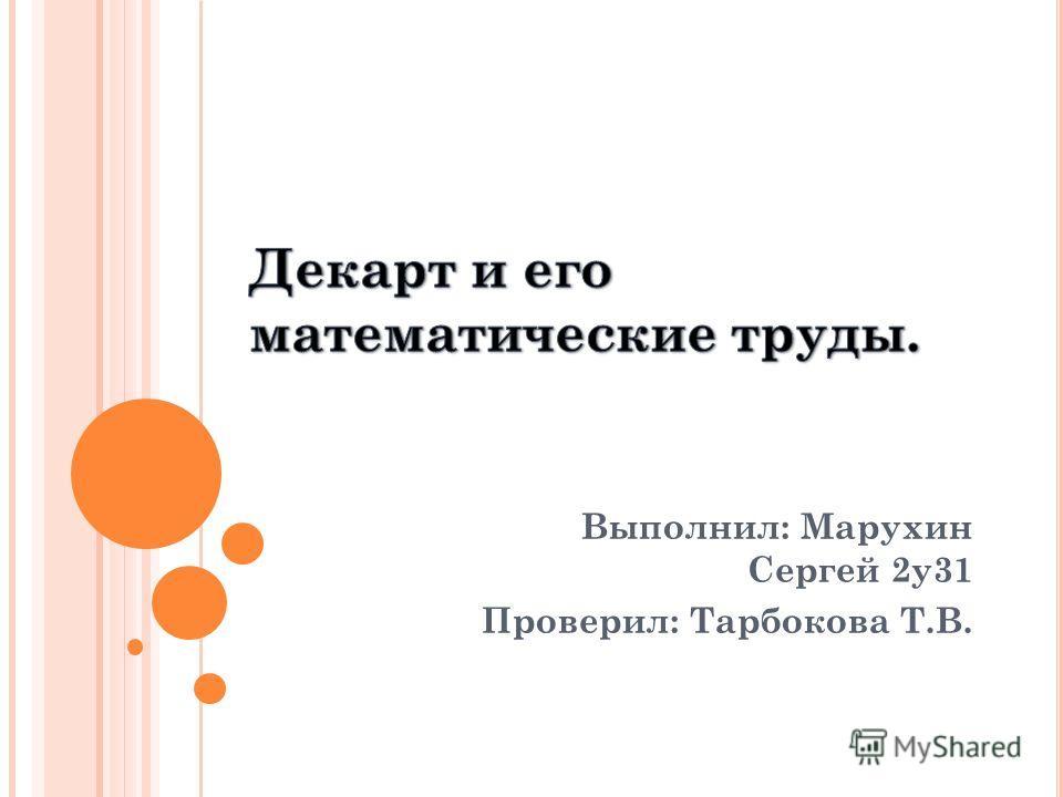 Выполнил: Марухин Сергей 2 у 31 Проверил: Тарбокова Т.В.