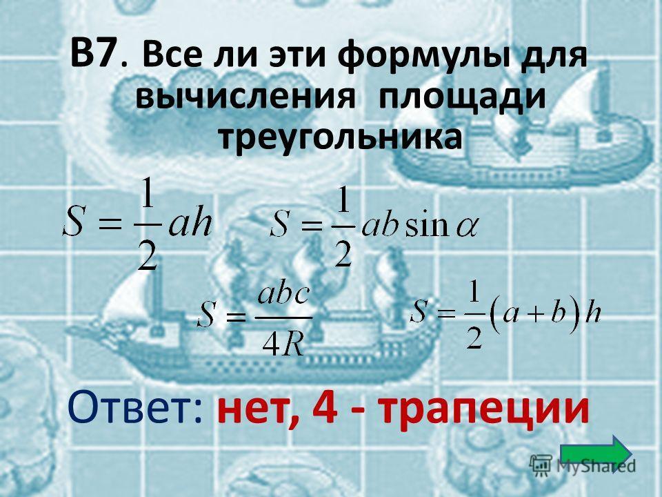 В5. Является ли треугольник со сторонами 6 см, 8 см и 10 см прямоугольным? Ответ: да