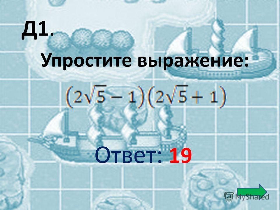 Г9. Решите ребус Ответ: аргумент И