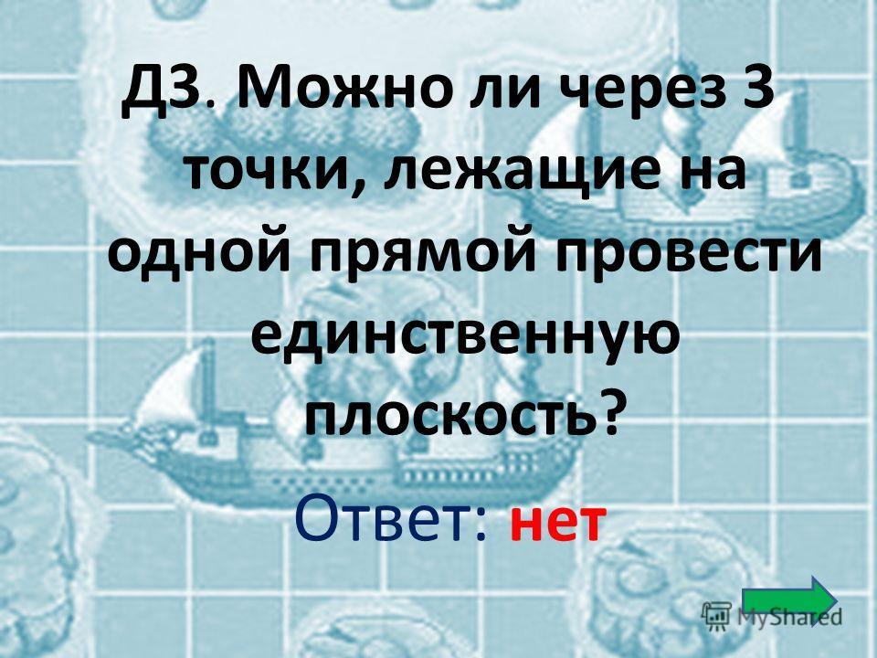 Д1. Упростите выражение: Ответ: 19