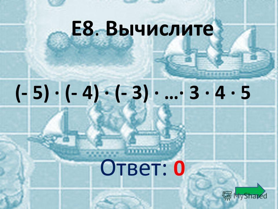 Е6. Верно ли утверждение: «Квадрат стороны треугольника равен сумме квадратов двух других сторон без удвоенного произведения этих сторон на синус угла между ними»? Ответ: нет