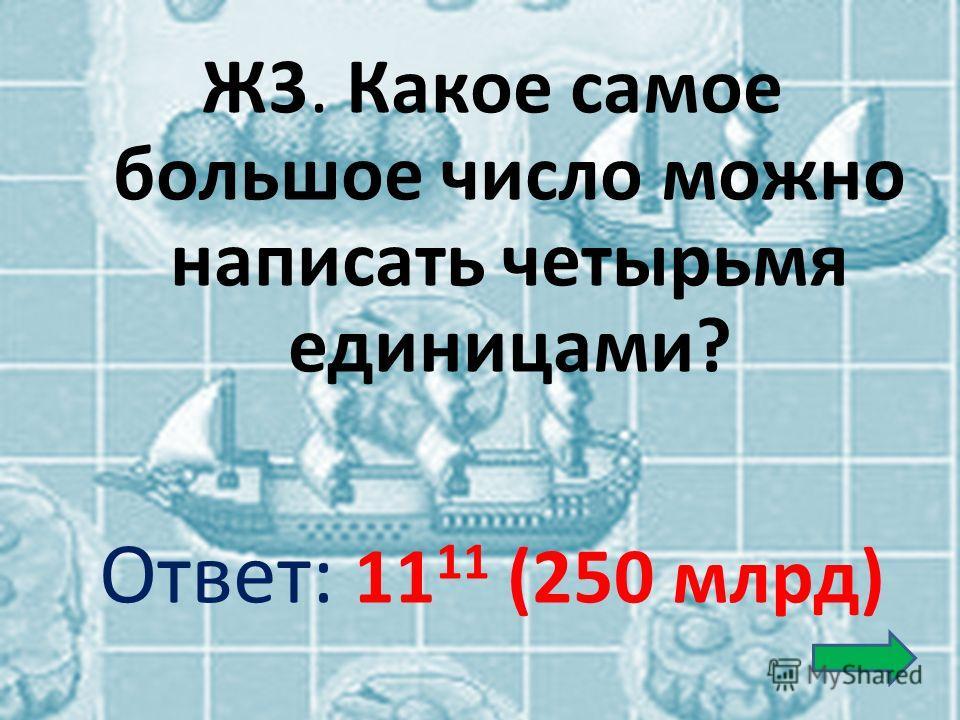 Ж1. Найдите 75% от 4 Ответ: 3