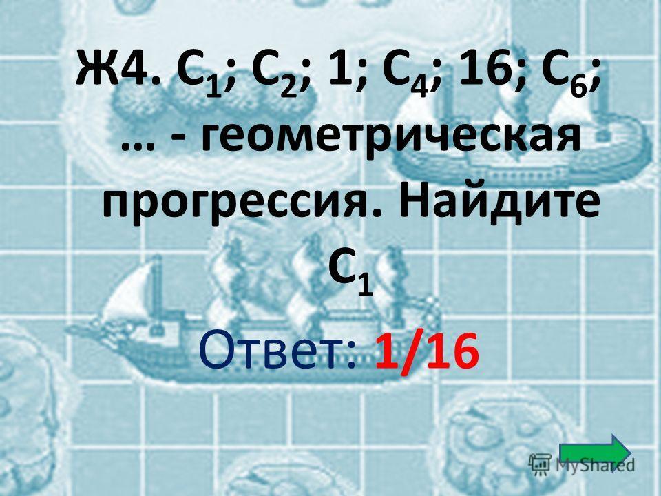 Ж3. Какое самое большое число можно написать четырьмя единицами? Ответ: 11 11 (250 млрд)