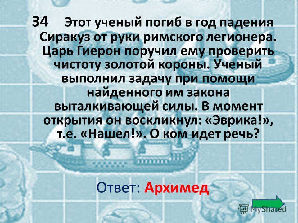 З2. Решите уравнение : (х +1)(х – 3)(2х +7) = 0 Ответ: - 1; -3,5; 3
