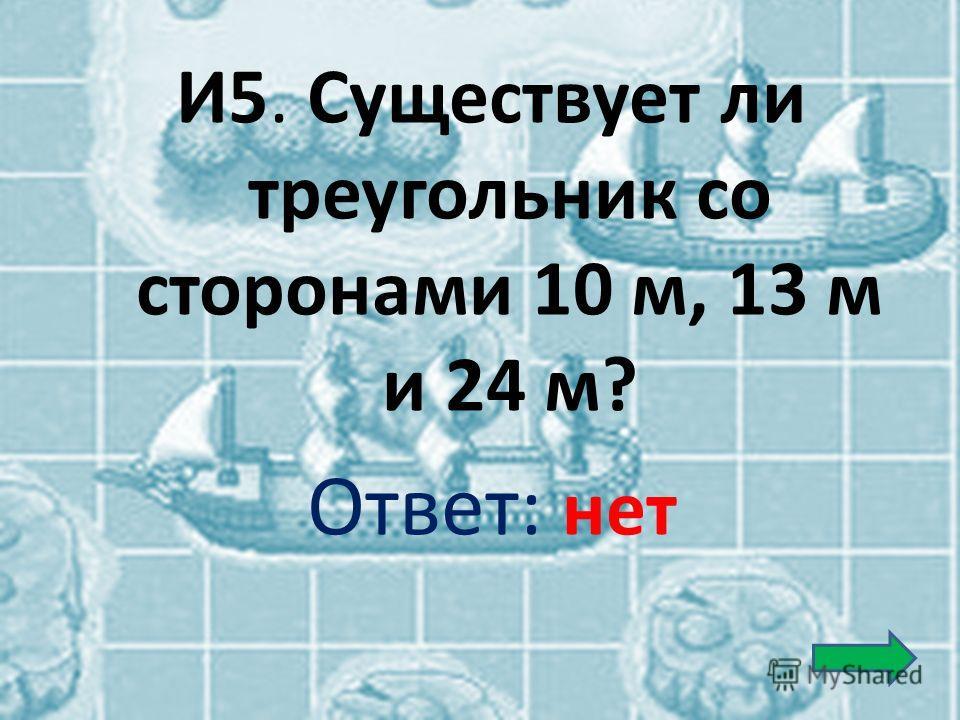 З9. Некто поместил в банк 400 руб. Каков был банковский процент, если через год на его счету было уже 460 руб.? Ответ: 15%