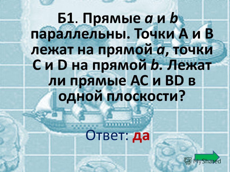 А8. Найдите корень уравнения х - 3= - 1 Ответ: корней нет
