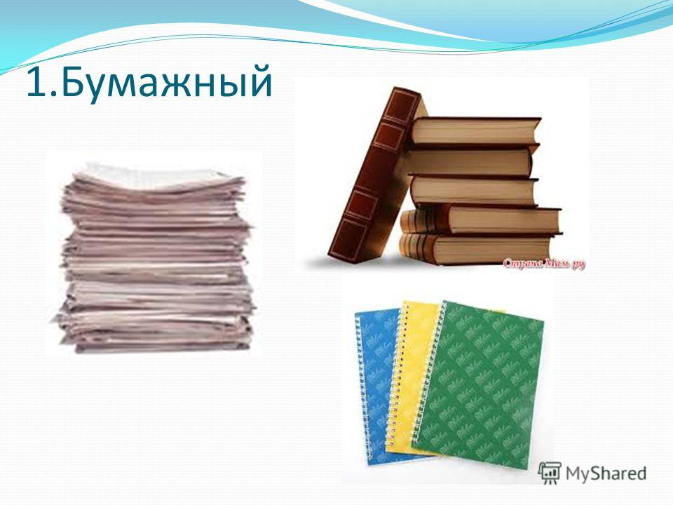 1.Бумажный