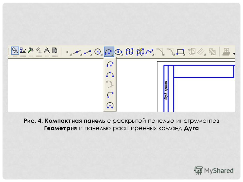 Рис. 4. Компактная панель с раскрытой панелью инструментов Геометрия и панелью расширенных команд Дуга
